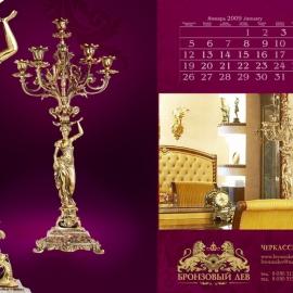 Календарь праздников в Украине 2021