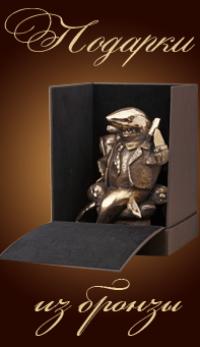 Подарки из бронзы