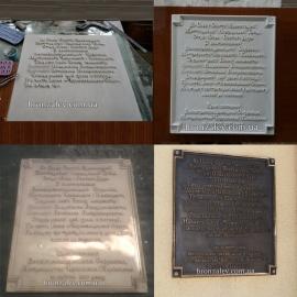 Мемориальная плита для храма
