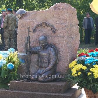 Памятник героям АТО
